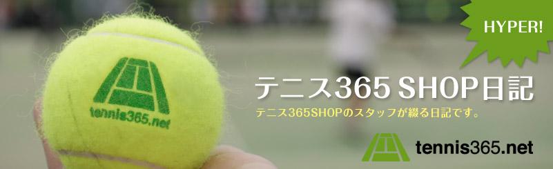 テニス365ショップ日記