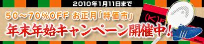 20100104_tokka