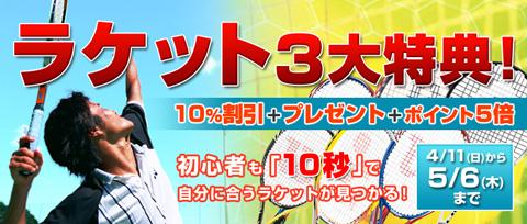 20100414_racket