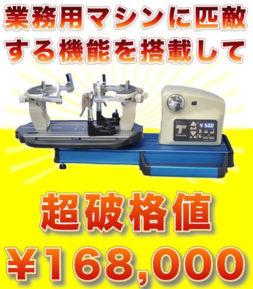 20090601_machine