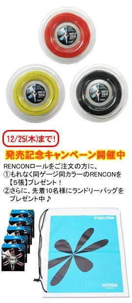 20081222_rencon