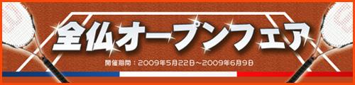 20090525_rg