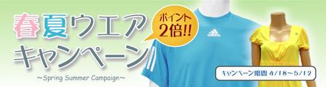 20090420_ss_wear